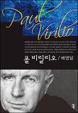 폴 비릴리오 - 커뮤니케이션이론총서