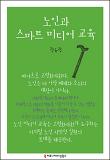 노인과 스마트 미디어 교육 - 한국언론정보학회지식총서