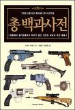 [대여] 총 백과사전