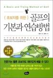 [대여] 골프의 기본과 연습방법