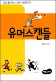 [대여] 유머 스캔들
