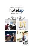 hotelup(호텔업) 120호 : 좋은 숙박 호텔 모텔을 만드는 사람들 이야기