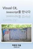 Visual C#, Javascript를 만나다