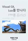 Visual C#, Lua를 만나다