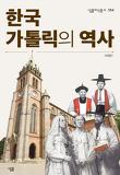 한국가톨릭의 역사