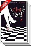 [세트] 연애의 조건(애장판) (전2권/완결)
