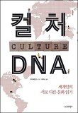 컬처 DNA