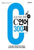 초보자를 위한 C 언어 300제 : C 프로그래밍 입문