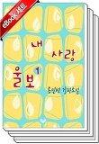 [세트] 내 사랑 울보 (전2권/완결)