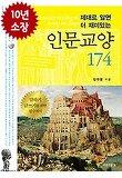 [하트박스] [10년 소장] 제대로 알면 더 재미있는 인문교양 174