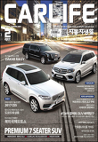 자동차생활 2017년 2월