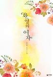[세트] 환영의 여자 (총2권/완결)