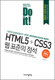 DO it! HTML5 + CSS3 웹 표준의 정석