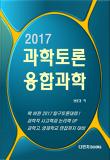 2017 탐구토론 융합과학 대회 대비 워크북 (과학토론) : 확 바뀐 과학토론 융합과학 토론개요서, 작품 계획서, 작품 설명서 쓰기의 모든것과 예시