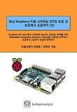 최신 Raspberry Pi로 시작하는 IOT의 모든 것 - 초보에서 고급까지 (상/하)