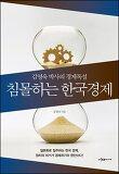 [대여] 침몰하는 한국경제