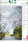 Green 서구 제244호