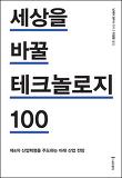 세상을 바꿀 테크놀로지 100