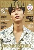 Cosmopolitan 2017년 4월호