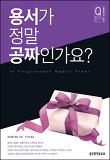 용서가 정말 공짜인가요? (질문하는 신앙 시리즈)