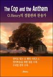 The Cop and the Anthem (O.Henry의 경찰관과 찬송가)