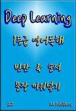 DEEP LEARNING 수능 기출 1등급 독해  빈칸/순서/문장넣기 (체험판)