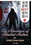 셜록 홈즈의 모험 (세계 문학 BEST 영어 원서 9)