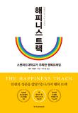 해피니스 트랙 (체험판) : 스탠퍼드대학교가 주목한 행복프레임