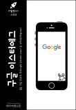 IT로켓007 구글 이스터에그 Ⅶ. 구글 스트리트 뷰(Google Street View) & 페그맨(Pegman)