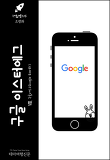 IT로켓008 구글 이스터에그 Ⅷ. 구글어스(Google Earth)