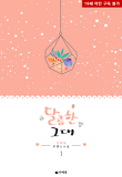 [세트] 달콤한 그대 (총2권/완결)