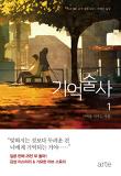 [세트] 기억술사 (총3권/완결)