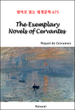 The Exemplary Novels of Cervantes - 영어로 읽는 세계문학 675