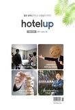 hotelup(호텔업) 124호 : 좋은 숙박을 만드는 사람들의 이야기
