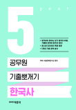 공무원 기출뽀개기 5개년 한국사