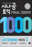 [ePub3.0]시나공 토익 Final 1000제 Listening 해설집 시즌 2