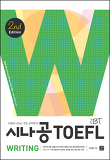 [ePub3.0]시나공 iBT TOEFL Writing 2nd edition