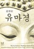 유마경 (維摩經) 유마힐소설경(維摩詰所說經)| 불교경전해설본