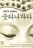 숫타니파타 (sutta-nip?ta) 붓다의 말씀 - 불교경전해설본
