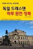 이대로 따라가는 세계여행: 독일 드레스덴 하루 완전 정복