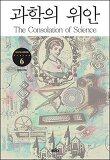 과학의 위안 - 강석기의 과학카페 Season 6