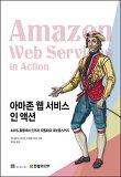 아마존 웹 서비스 인 액션