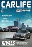 자동차생활 2017년 6월