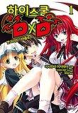 하이스쿨 DXD 1