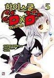 하이스쿨 DXD 5