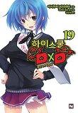 하이스쿨 DXD 19 (완결)