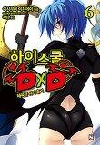 하이스쿨 DXD 6
