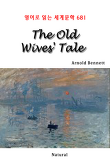 The Old Wives' Tale (영어로 읽는 세계문학 681)