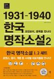 1931-1940 한국 명작소설 2