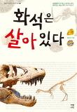 화석은 살아 있다
